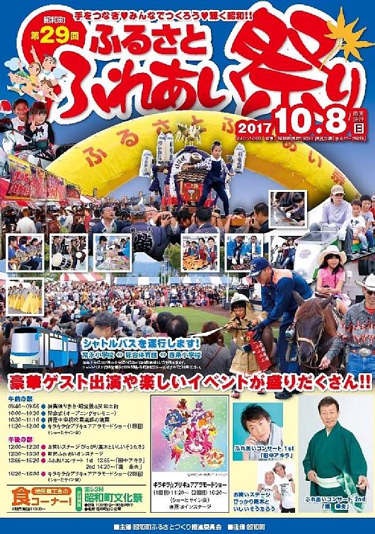 20171008oshiharakouenhurusatohureaimatsuri.jpg