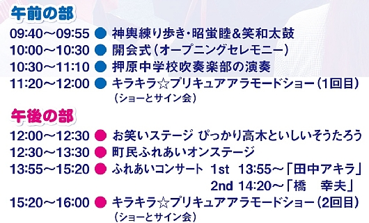 20171008oshiharakouenhurusatohureaimatsuri (2).jpg