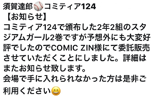 2018sugacomi (2).jpg