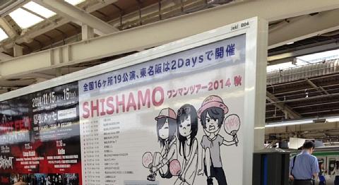 shishamoyokohamaeki.JPG
